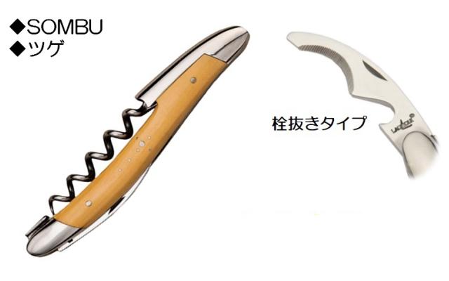 LAGUIOLE(ライヨール) ソムリエナイフ ツゲ栓抜きタイプ