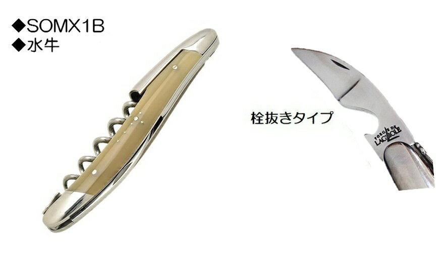 LAGUIOLE(ライヨール) ソムリエナイフ ホーン(牛角)【新タイプ】ストレート刃(特注品)