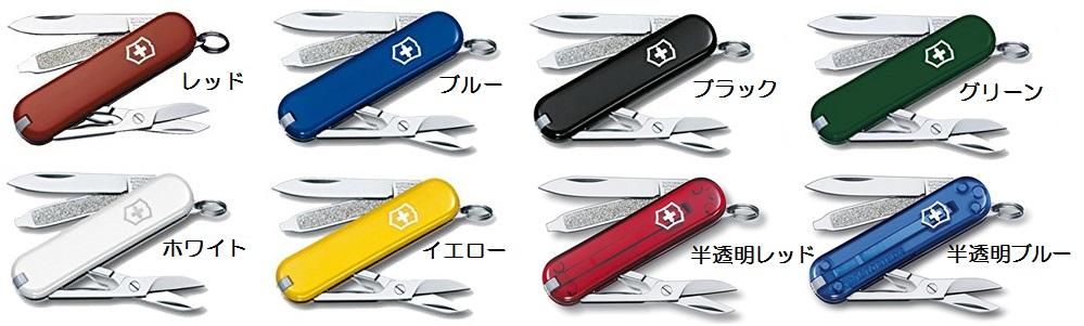 物品 送料300円 日本で正式発売 VICTORINOX ビクトリノックス クラシック SD7機能 日本正規品 58mm 8色 プレゼント