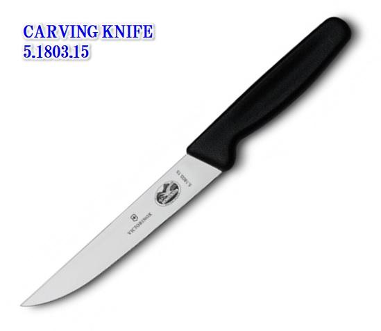 セール特価品 VICTORINOX ビクトリノックス 在庫限り お値打ち価格で CARVING カービング 5.1803.15 KNIFE ナイフ15cm