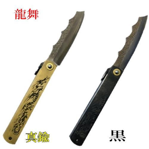 肥後守(ひごのかみ)ナイフ龍舞 真鍮・黒