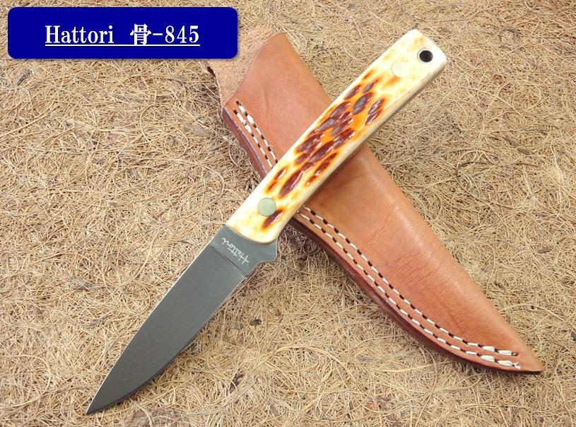 HATTORI(ハットリ)骨-845 スタッグ VG-G10シースナイフ