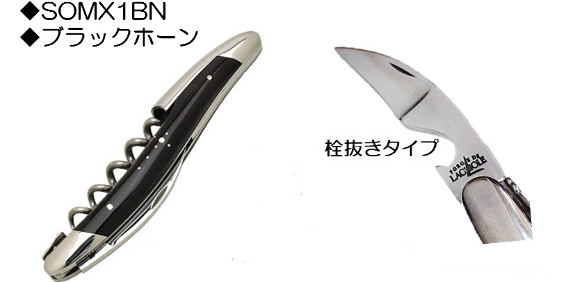 LAGUIOLE(ライヨール) ソムリエナイフ ブラックホーン(牛角)【新タイプ】ストレート刃(特注品)