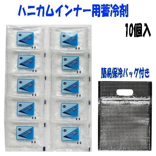 毎日続々入荷 暑い日に便利な蓄冷剤 保冷剤 5☆好評 の予備に 50g×10個入り保冷バッグ付き 抗菌ハニカムインナー用蓄冷剤