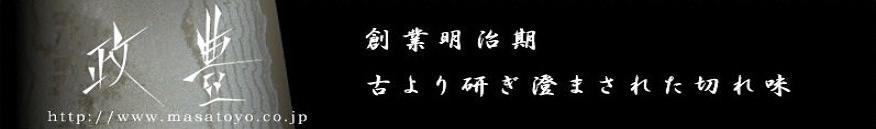 刃物の政豊 楽天市場店:刃物なら静岡の老舗にお任せを!包丁-鋏-彫刻刀-ナイフ-爪切-研直し