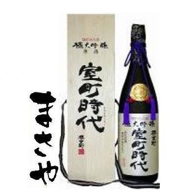 櫻室町 極大吟醸 室町時代 1800ml 岡山県赤磐市 室町酒造