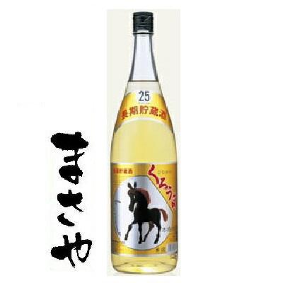 くろうま 長期貯蔵 焼酎 25度 1800ml瓶 神楽酒造6本入り箱売り(ケース売り)