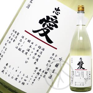 忠愛 吟醸 ※ラッピング ※ 山田錦 生酒 1800ml 即納送料無料