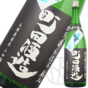 町田酒造 純米吟醸 山田錦 直汲み生酒 1800ml