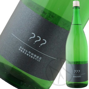 限定価格セール 町田酒造 ??? トリプルはてな 新品 720ml