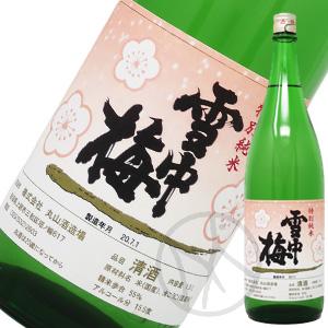 雪中梅 倉 特別純米酒 1800ml 返品送料無料