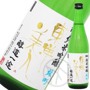 東洋美人 メーカー直送 限定純米吟醸 雄町 醇道一途 ハイクオリティ 720ml
