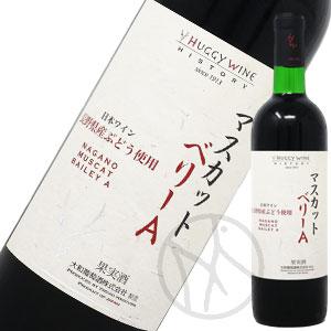 大和葡萄酒 信託 マスカットベリーA 予約販売 720mL