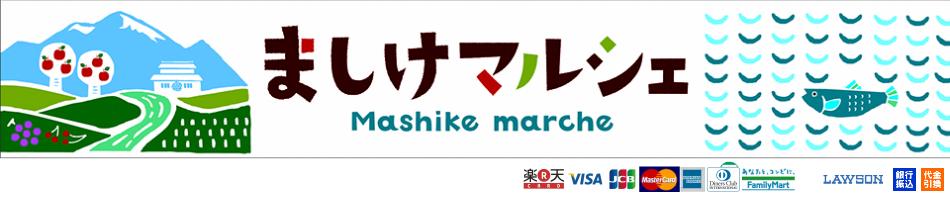 ましけマルシェ:北海道増毛町より美味しい商品を食卓にお届けいたします☆