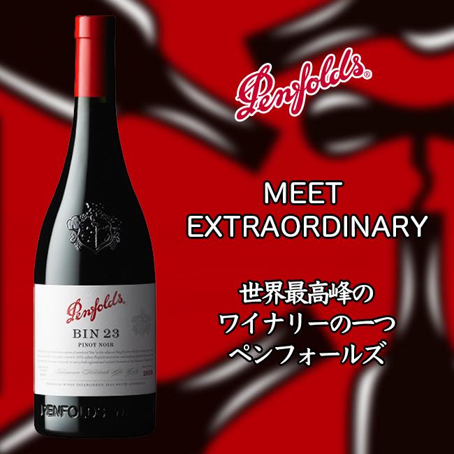 ペンフォールズ ビン 23 ピノ ノワール 赤 Pinot Noir 低価格化 スピード対応 全国送料無料 750mlBin 2019