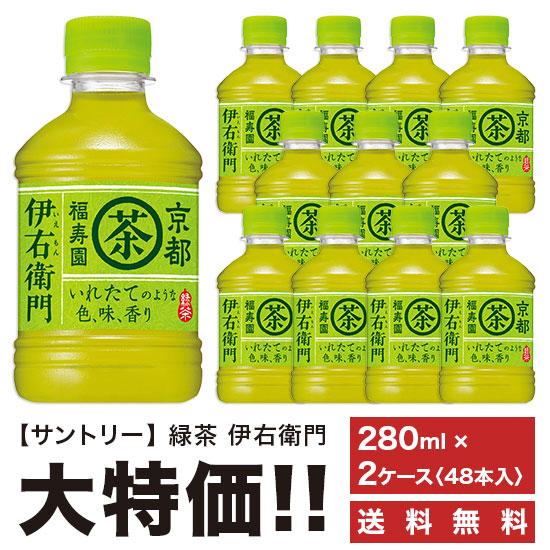 ※地域によって送料がかかる地域があります お値打ち価格で 北海道 沖縄 オンライン限定商品 離島地域 東北 九州 《送料無料》 280ml サントリー 2ケースセット 伊右衛門 ペット 計48本 緑茶