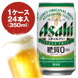 アサヒ スタイルフリー 1ケース〈24入〉最大2ケースまで同梱可能 評価 350ml缶 ※アウトレット品