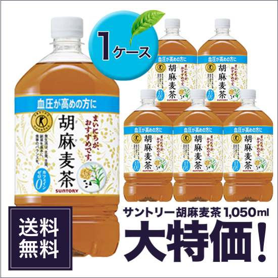 ※地域によって送料がかかる地域があります 北海道 沖縄 離島地域 授与 東北 九州 胡麻麦茶 サントリー ペット 1050ml×12本 1ケースセット お気に入 《送料無料》