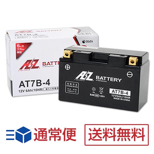 ヤマハ マジェスティ YP250S適合バッテリー AZ AT7B-4 密閉式