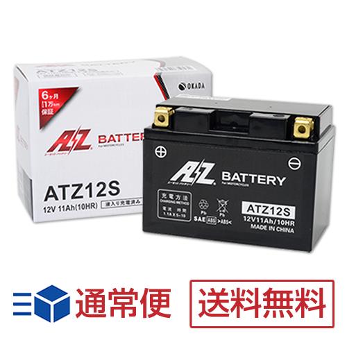 ホンダ フォルツァ適合バッテリー AZ ATZ12S 密閉式