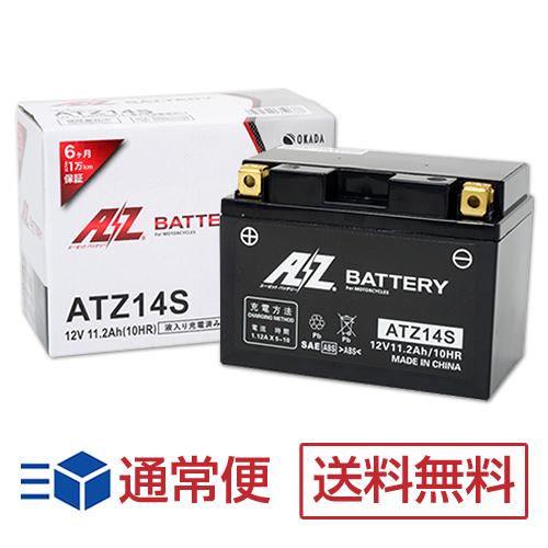 ホンダ シャドウ750適合バッテリー AZ ATZ14S 密閉式