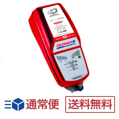 送料無料・弱ったバッテリーが蘇る充電器! ホンダ フォルツァ対応 フルオート充電器 インフィニタル(オプティメート6)