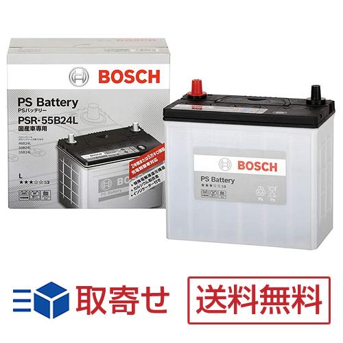 国産車用バッテリー BOSH(ボッシュ)PSR-55B24L(充電制御車対応)
