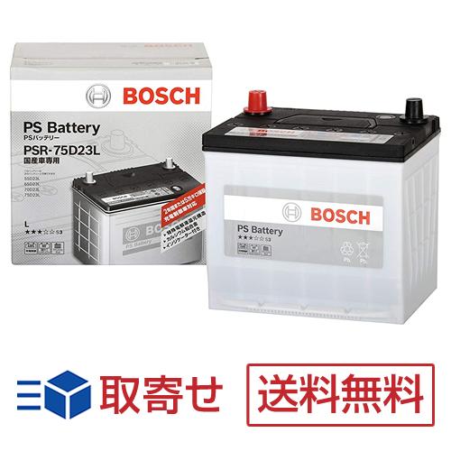 国産車用バッテリー BOSH(ボッシュ)PSR-75D23L(充電制御車対応)