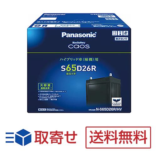 ハイブリッド適合バッテリー パナソニック S65D26R-HV