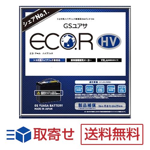 レクサス HS適合バッテリー GSユアサ EHJ-S55D23R-B(ハイブリッド補機用)