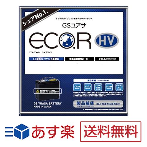 トヨタ クラウンロイヤルバッテリー GSユアサ EHJ-S46B24L(ハイブリッド補機用)