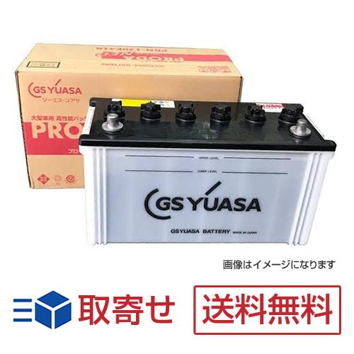GSユアサバッテリー PRN-120E41R(PRODA NEO:大型車用タイプ)