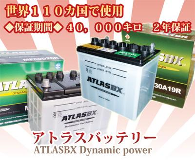 【送料無料】BMW 5シリーズ用 バッテリー 85Ah 新品アトラスバッテリー58515