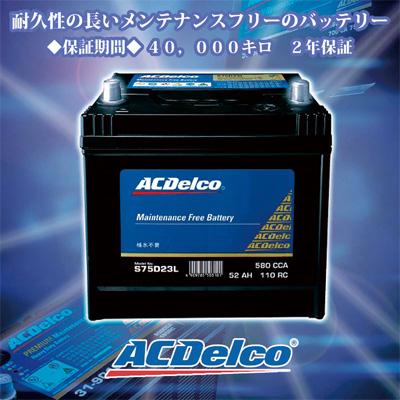 S75D23L/R新貨AC戴爾共電池