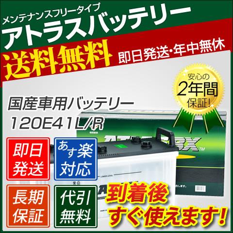 2個セット割引!アトラスバッテリー120E41L×2【送料無料】