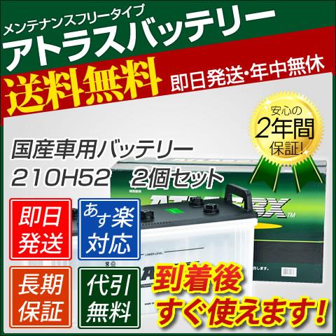 【送料無料】2個セット割引!新品 アトラスバッテリー 210H52