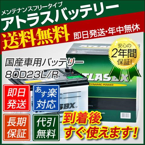 アトラスバッテリー80D23L【送料無料】