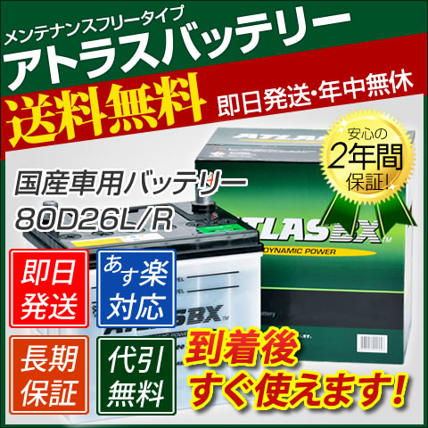 2個セット割引! アトラスバッテリー80D26L&R 【即日発送!】【手数料無料!】【激安特価!】【送料無料】