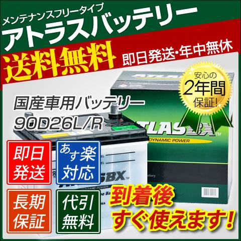【送料無料】マツダ RX-8用 90D26L 新品 『アトラスバッテリー』
