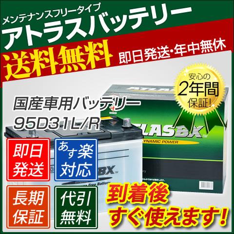 新品アトラスバッテリー95D31R【送料無料】