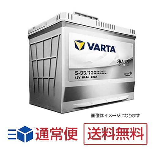 マツダ アクセラ適合バッテリー バルタ(VARTA) Q90/115D23L(アイドリングストップ)