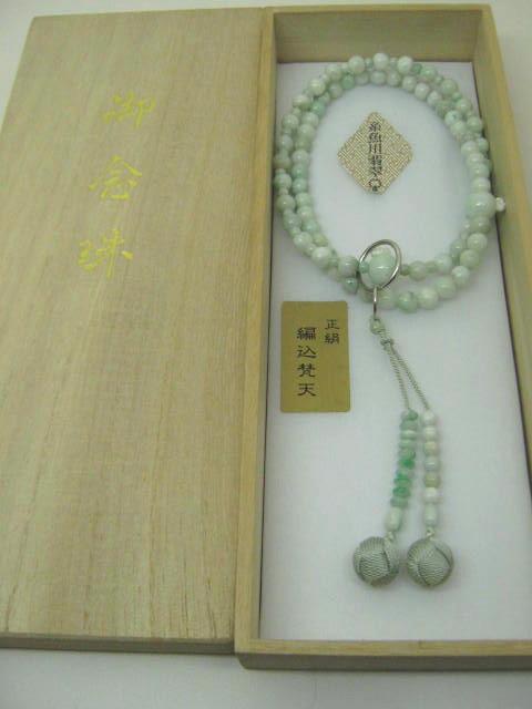 【数珠・念珠】 浄土宗 糸魚川ヒスイ 8寸