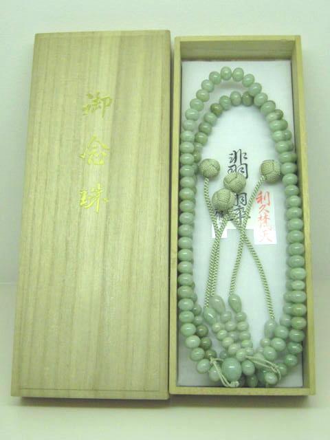 【数珠・念珠】 真言宗 ビルマヒスイ(みかん) 尺3