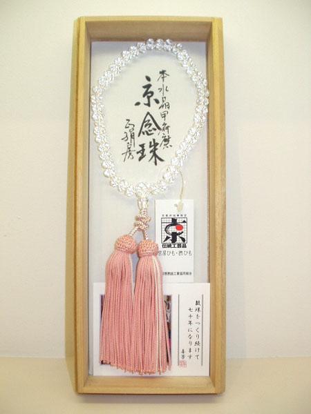天然石数珠 京念珠 本水晶 ピンク