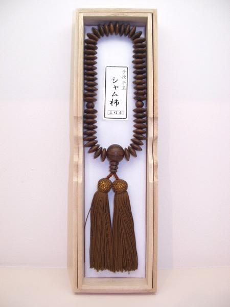 【数珠・念珠】 数珠 手挽 平玉 シャム柿