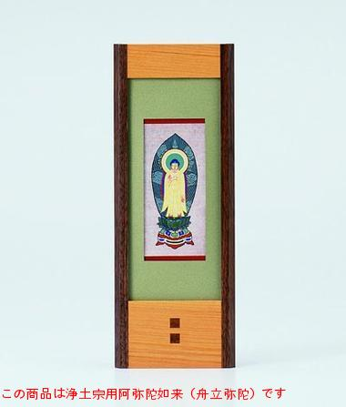 【現代仏具】現代掛軸 ウォールナットS 3幅セット 【浄土真宗 西本願寺派用】
