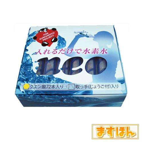 自宅で超かんたん!水素水!!元気の水 マグスティックネオ【お得な6本セット】