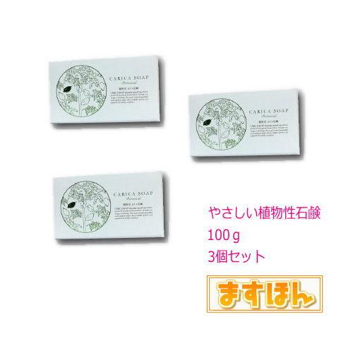 超お徳!植物性カリカ石鹸【100g】たくさん使える三個セット