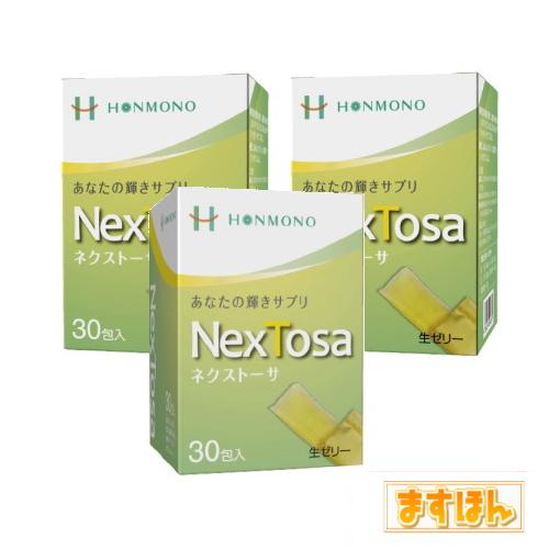 体調を改善したい【糖鎖(とうさ)に注目!】あなたの輝きサプリ NexTosa(ネクストーサ)【30包×3箱】