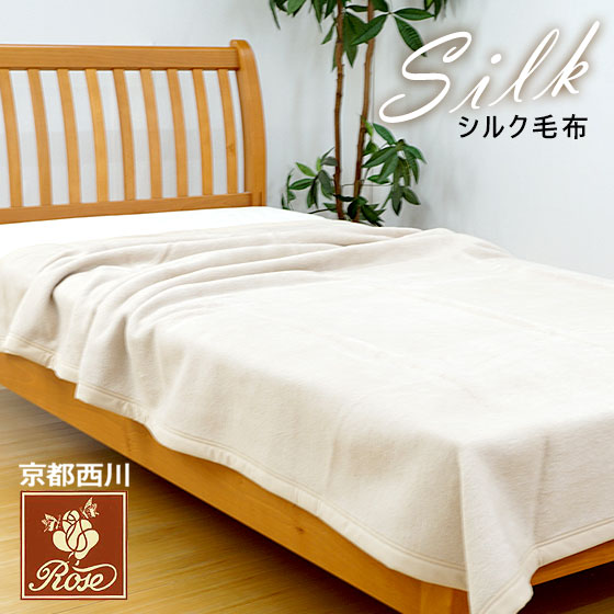 割引品44%OFF シルク毛布 シングル 西川 日本製 シルク100% 毛羽部分 毛布 ブランケット あったか あたたか 素肌にやさしい天然素材 SGR2560 2555919